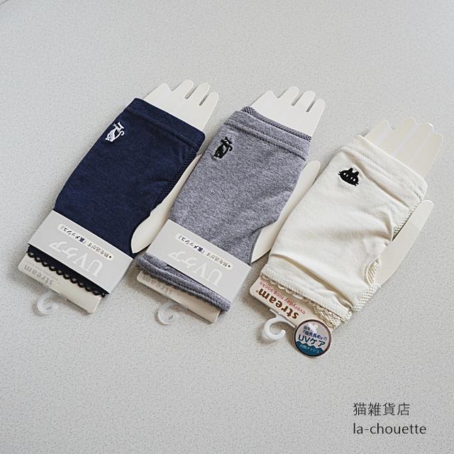 ワンポイント猫刺繍UVケアショート手袋