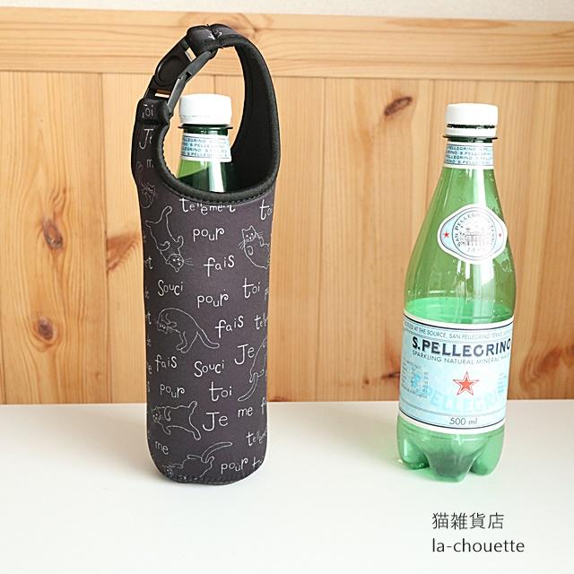タルティーヌ・猫柄ボトルホルダー